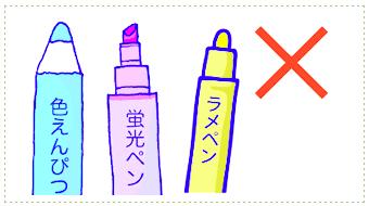 薄い色のペン・ラメペンはNG!