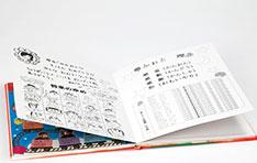 白黒印刷ページの見本