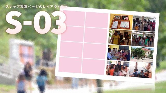 Blog_S-03-01