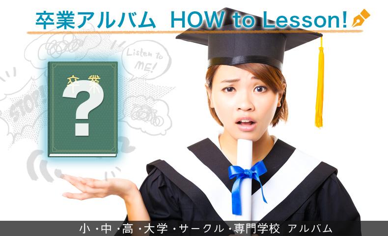 卒業アルバムブログ