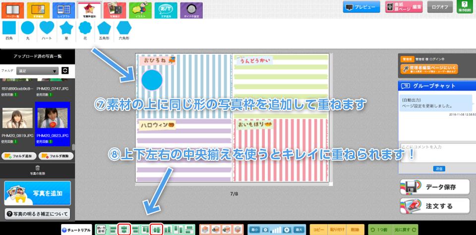 色つき写真枠の作り方2