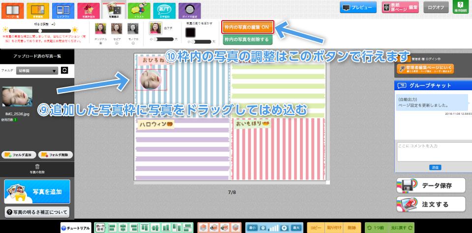 色つき写真枠の作り方3