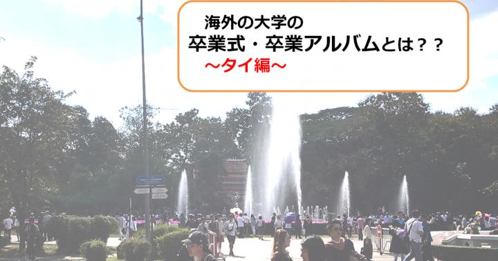 「海外の卒業式・卒業アルバム事情を調査!~タイ編~」