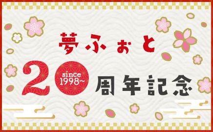 20周年記念キャンペーン実施中!